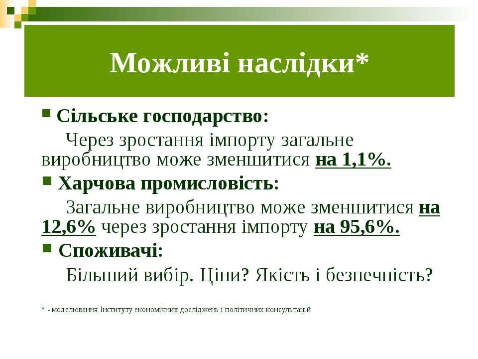 Сільське господарство: Через зростання імпорту загальне виробництво може змен...