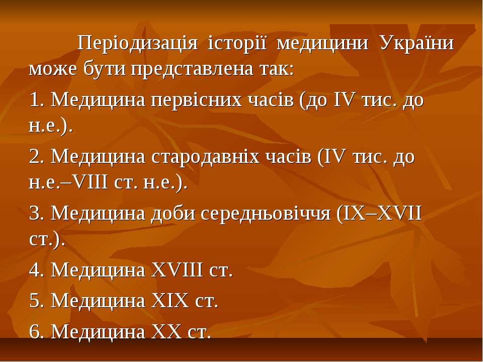 Періодизація історії медицини України може бути представлена так: 1. Медицина...