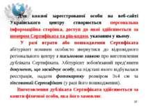 .Для кожної зареєстрованої особи на веб-сайті Українського центру створюєтьс...