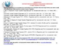 ЛІТЕРАТУРА для підготовки до зовнішнього незалежного оцінювання з історії Укр...