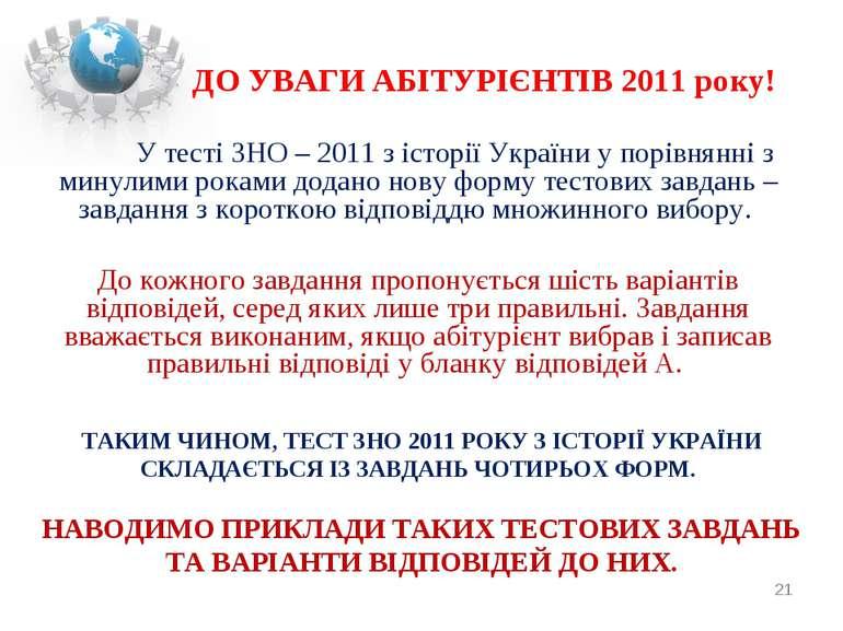 ТАКИМ ЧИНОМ, ТЕСТ ЗНО 2011 РОКУ З ІСТОРІЇ УКРАЇНИ СКЛАДАЄТЬСЯ ІЗ ЗАВДАНЬ ЧОТИ...