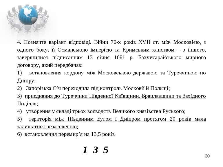 4. Позначте варіант відповіді. Війни 70-х років XVII ст. між Московією, з одн...