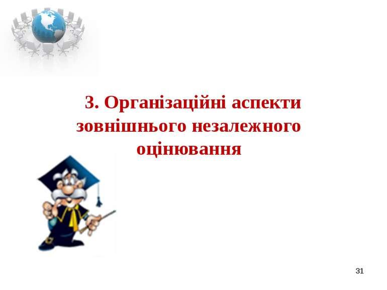 * 3. Організаційні аспекти зовнішнього незалежного оцінювання