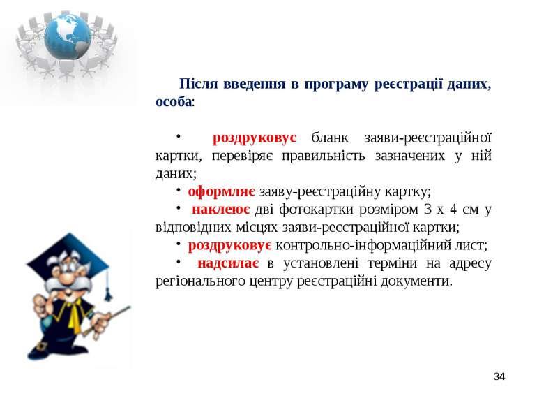 Після введення в програму реєстрації даних, особа: роздруковує бланк заяви-р...
