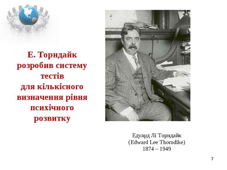 * Едуард Лі Торндайк (Edward Lee Thorndike) 1874 – 1949 Е. Торндайк розробив ...