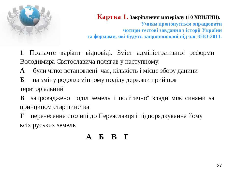 1. Позначте варіант відповіді. Зміст адміністративної реформи Володимира Свят...
