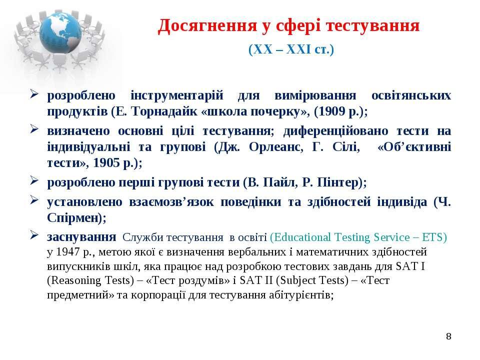 Досягнення у сфері тестування (ХХ – ХХІ ст.) розроблено інструментарій для ви...