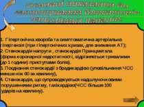 Гіпертонічна хвороба та симптоматична артеріальна гіпертензія (при гіпертоніч...