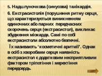5. Надшлуночкова (синусова) тахікардія. 6. Екстрасистолія (порушення ритму се...
