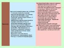 Верапаміл При застосуванні великих доз, особливо у схильних пацієнтів, можлив...