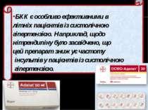 БКК є особливо ефективними в літніх пацієнтів із систолічною гіпертензією. На...