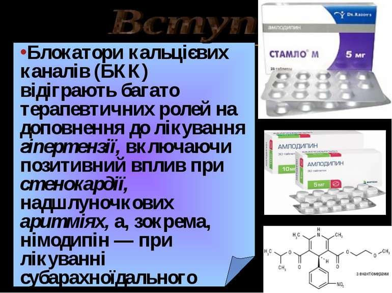 Блокатори кальцієвих каналів (БКК) відіграють багато терапевтичних ролей на д...