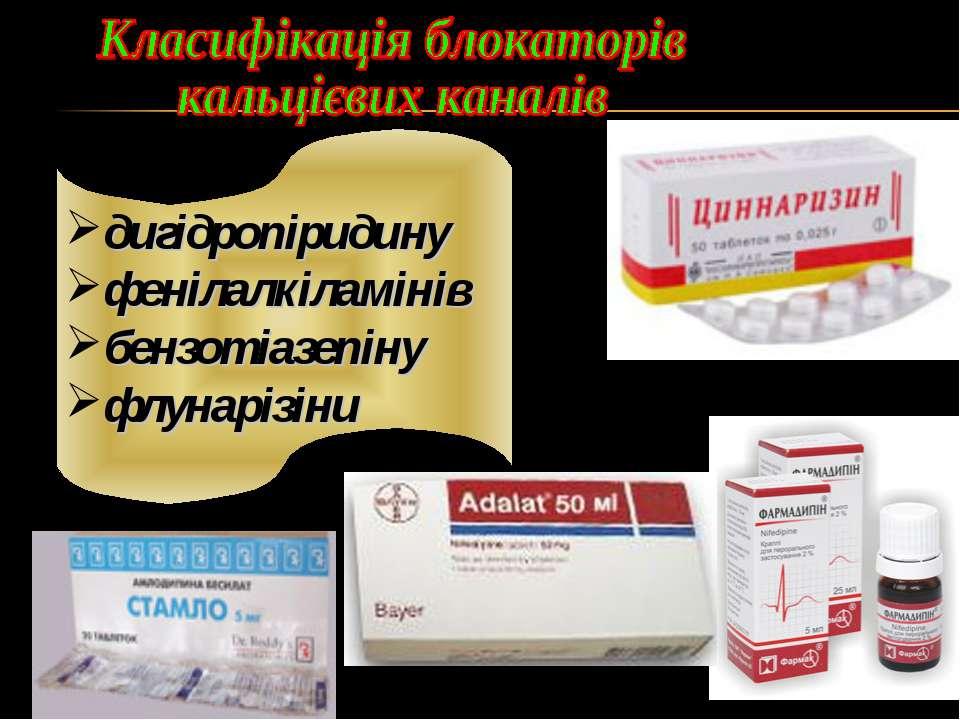 дигідропіридину фенілалкіламінів бензотіазепіну флунарізіни
