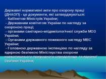 Державні нормативні акти про охорону праці (ДНАОП) - це документи, які затвер...
