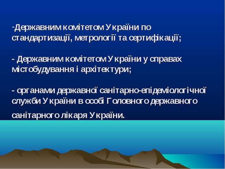 Державним комітетом України по стандартизації, метрології та сертифікації; - ...