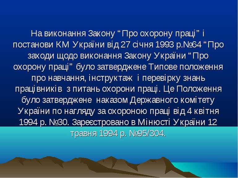 """На виконання Закону """"Про охорону праці"""" і постанови КМ України від 27 січня 1..."""
