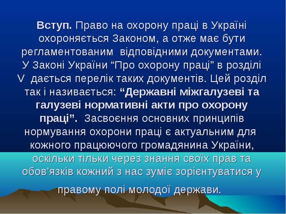 Вступ. Право на охорону праці в Україні охороняється Законом, а отже має бути...