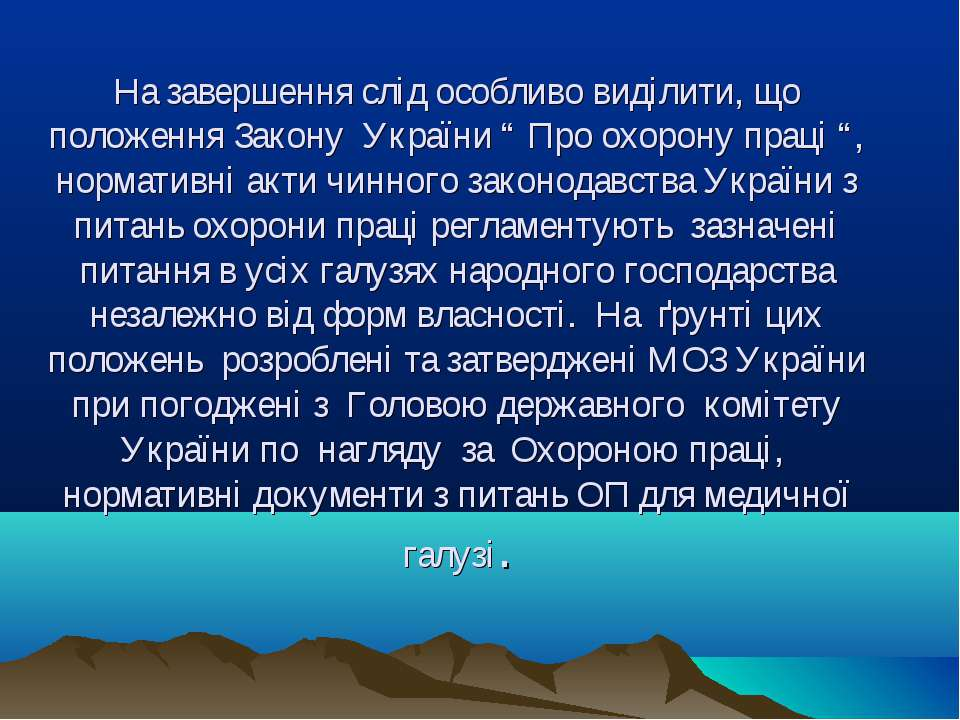 """На завершення слід особливо виділити, що положення Закону України """" Про охоро..."""