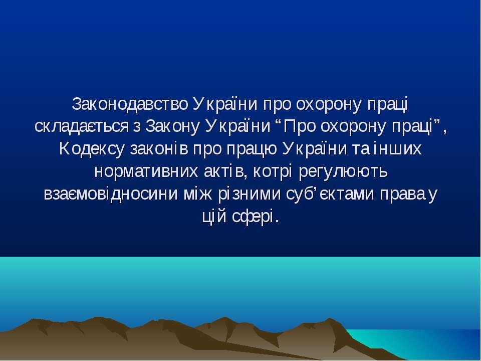 """Законодавство України про охорону праці складається з Закону України """"Про охо..."""