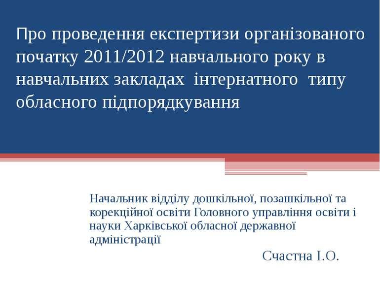 Про проведення експертизи організованого початку 2011/2012 навчального року в...