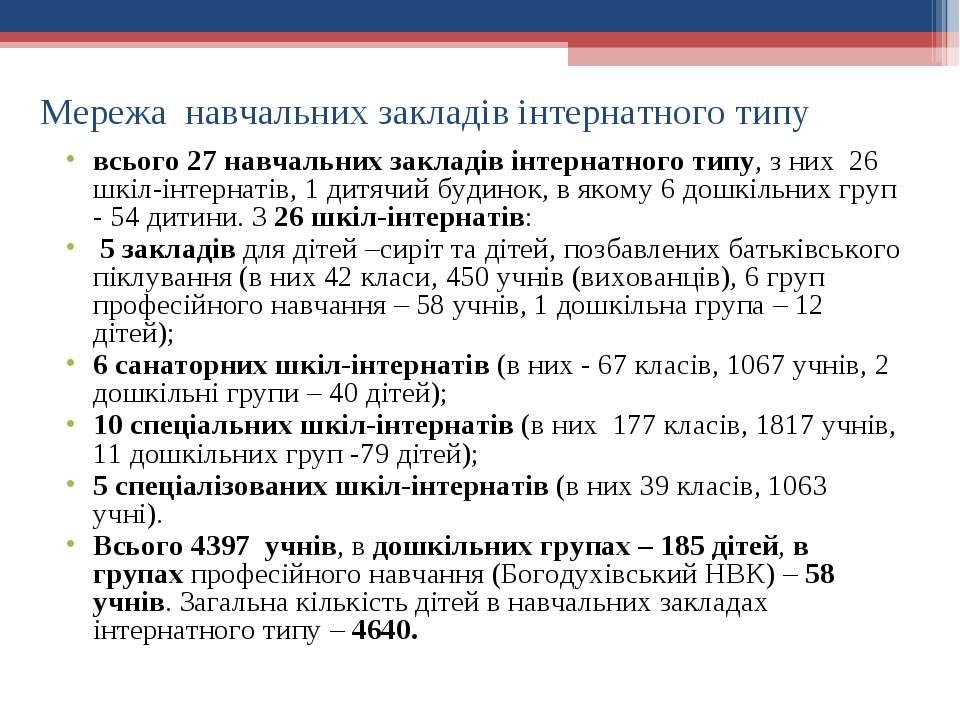 Мережа навчальних закладів інтернатного типу всього 27 навчальних закладів ін...