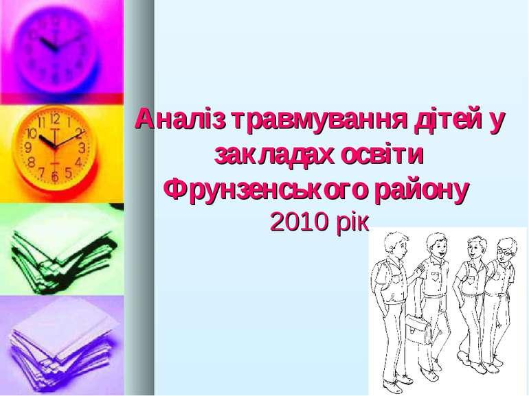 Аналіз травмування дітей у закладах освіти Фрунзенського району 2010 рік