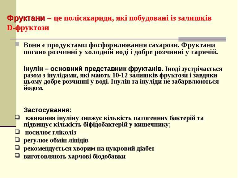 Фруктани – це полісахариди, які побудовані із залишків D-фруктози Вони є прод...