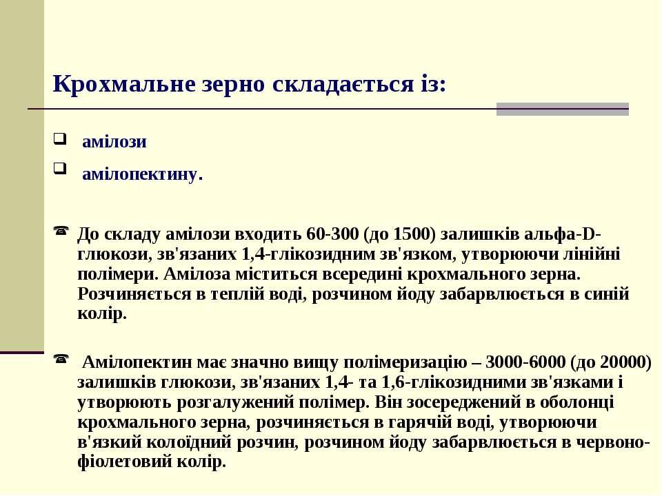 Крохмальне зерно складається із: амілози амілопектину. До складу амілози вход...