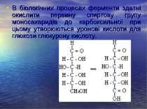 В біологічних процесах ферменти здатні окислити первину спиртову групу моноса...