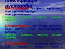 Класифікація вуглеводів Моносахариди – прості вуглеводи, полігідроксиальдегід...