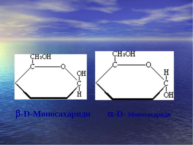 -D-Моносахариди -D- Моносахариди