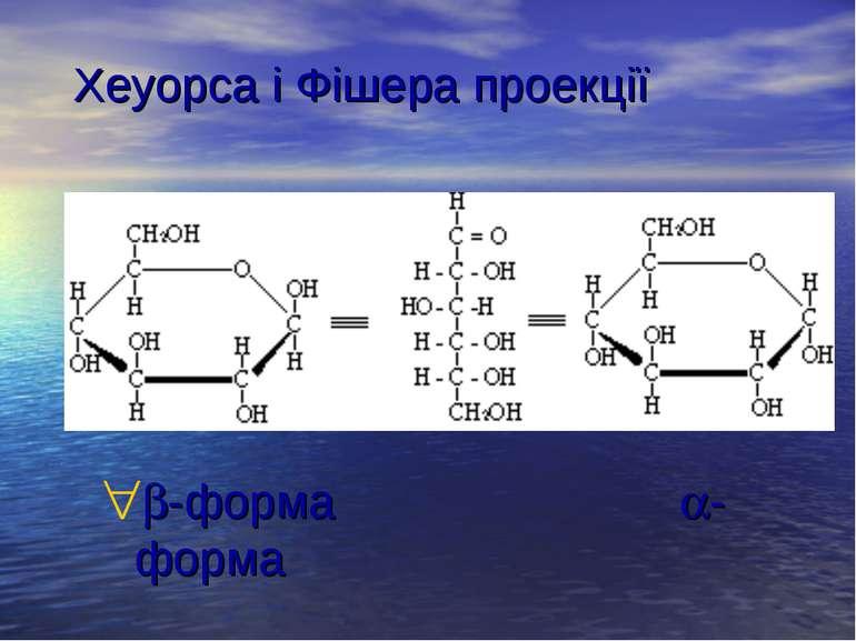 Хеуорса і Фішера проекції -форма -форма