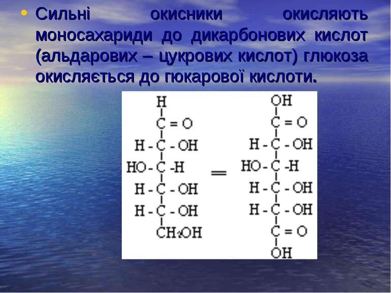Сильні окисники окисляють моносахариди до дикарбонових кислот (альдарових – ц...