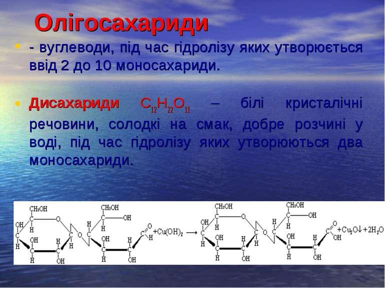 Олігосахариди - вуглеводи, під час гідролізу яких утворюється ввід 2 до 10 мо...