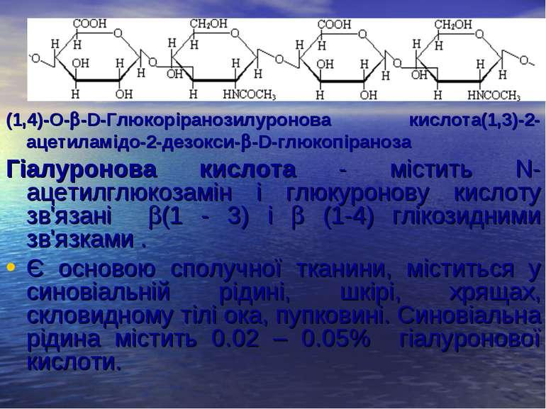 (1,4)-O- -D-Глюкоріранозилуронова кислота(1,3)-2-ацетиламідо-2-дезокси- -D-гл...