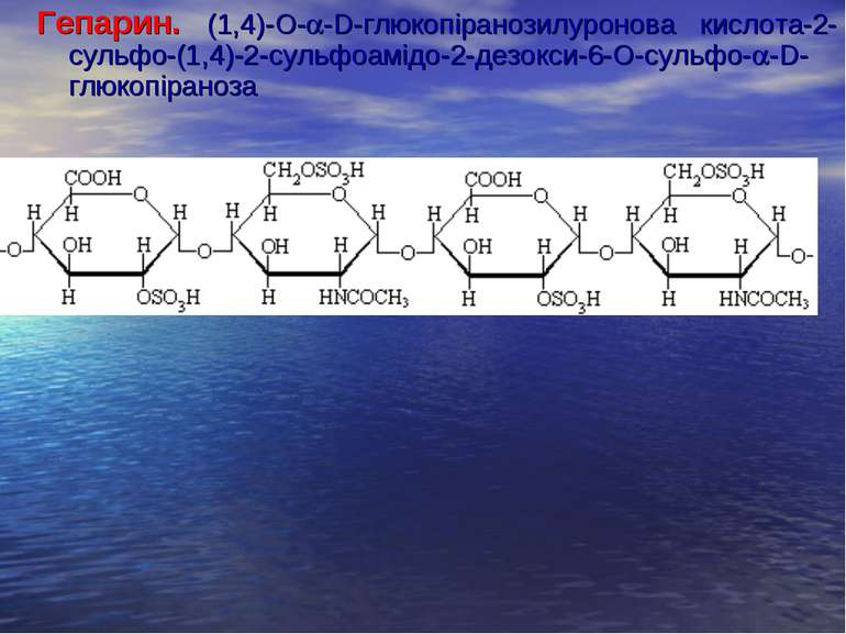 Гепарин. (1,4)-O- -D-глюкопіранозилуронова кислота-2-сульфо-(1,4)-2-сульфоамі...