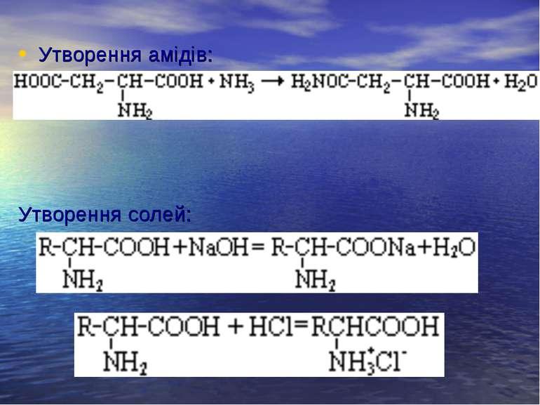 Утворення амідів: Утворення солей:
