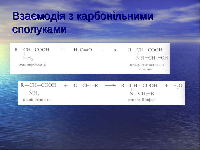 Взаємодія з карбонільними сполуками
