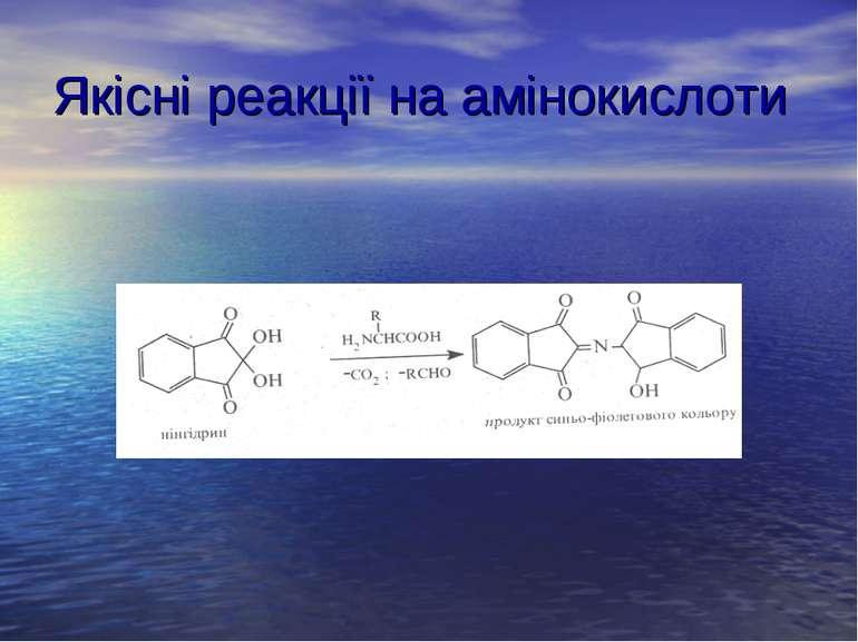 Якісні реакції на амінокислоти