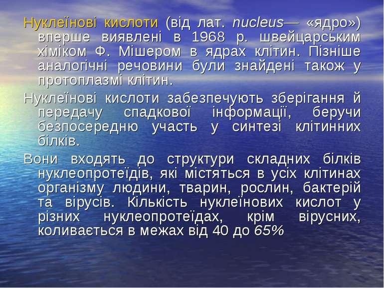 Нуклеїнові кислоти (від лат. nucleus— «ядро») вперше виявлені в 1968 р. швейц...