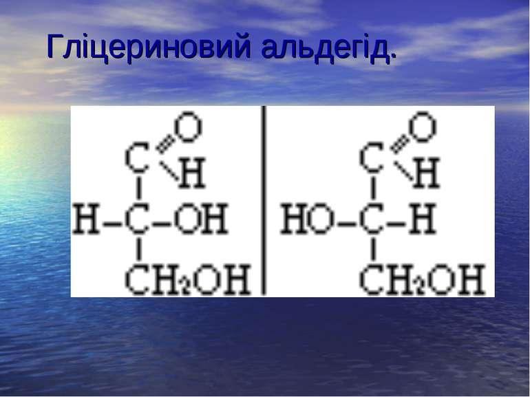 Гліцериновий альдегід.