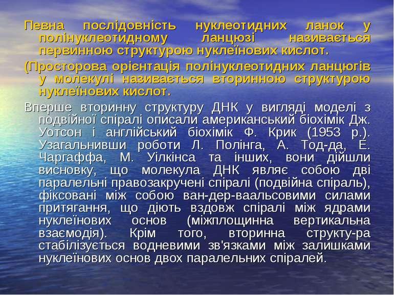 Певна послідовність нуклеотидних ланок у полінуклеотидному ланцюзі називаєтьс...
