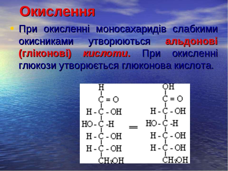 Окислення При окисленні моносахаридів слабкими окисниками утворюються альдоно...