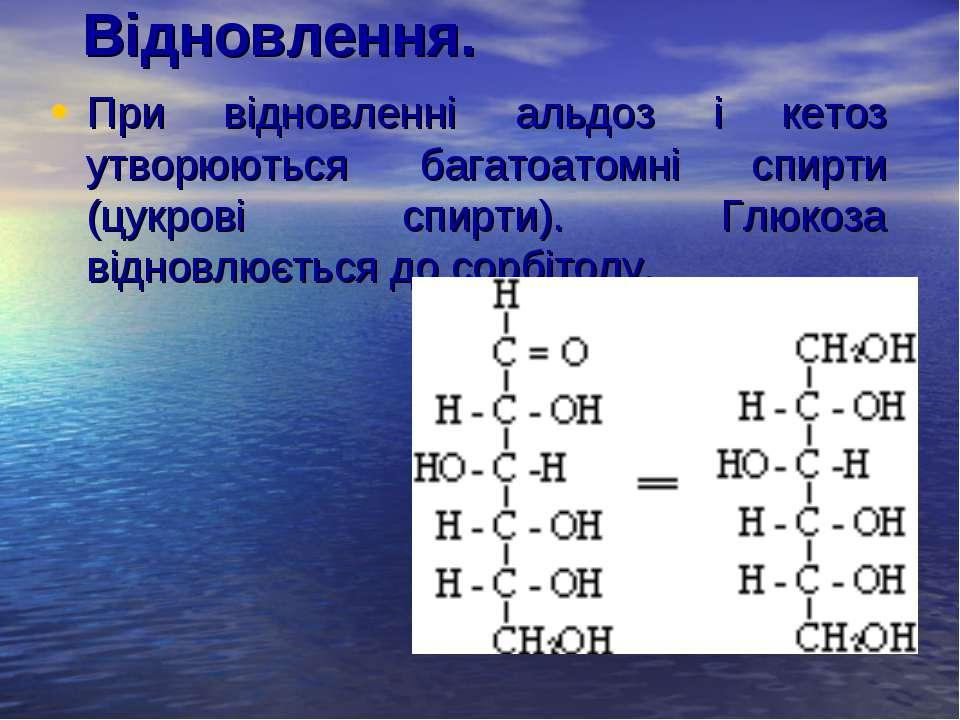 Відновлення. При відновленні альдоз і кетоз утворюються багатоатомні спирти (...