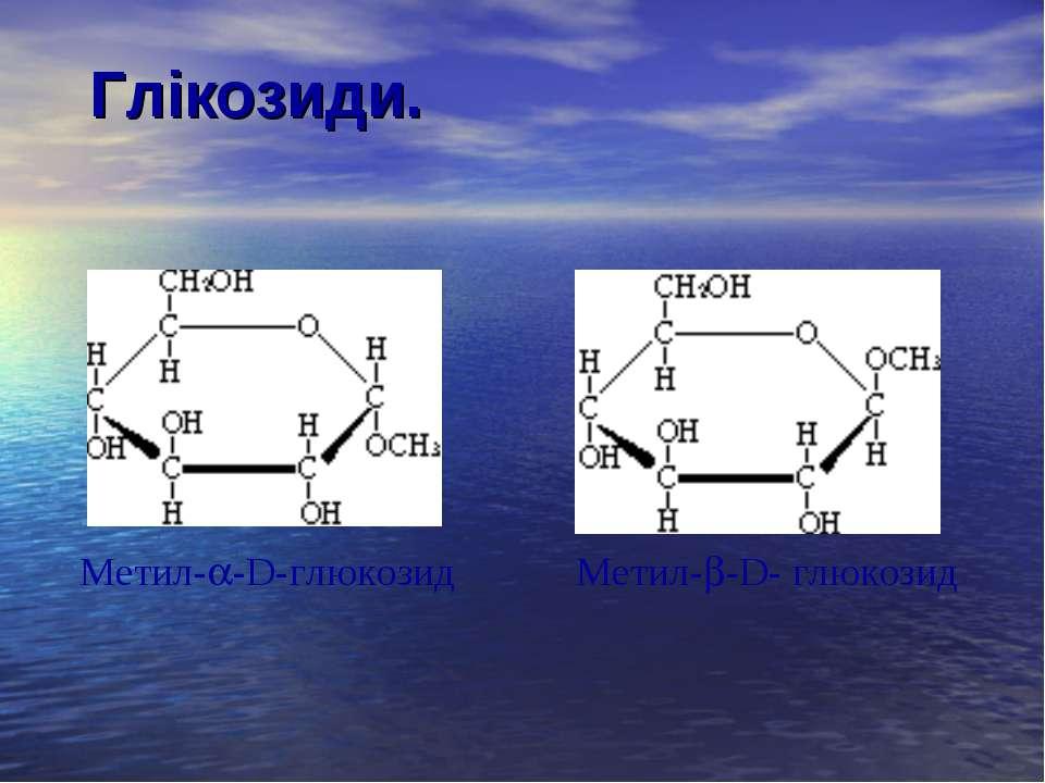 Глікозиди. Метил- -D-глюкозид Метил- -D- глюкозид