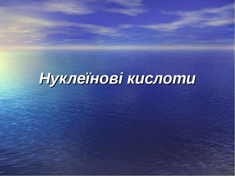 Нуклеїнові кислоти