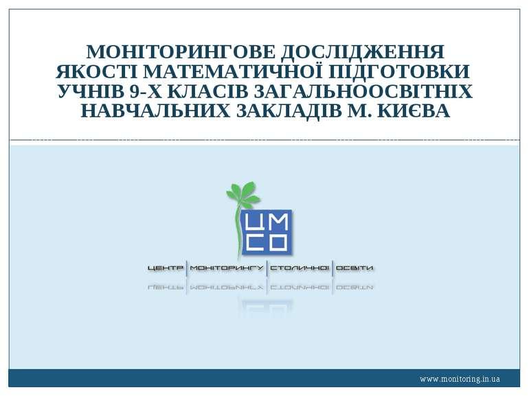 www.monitoring.in.ua МОНІТОРИНГОВЕ ДОСЛІДЖЕННЯ ЯКОСТІ МАТЕМАТИЧНОЇ ПІДГОТОВКИ...