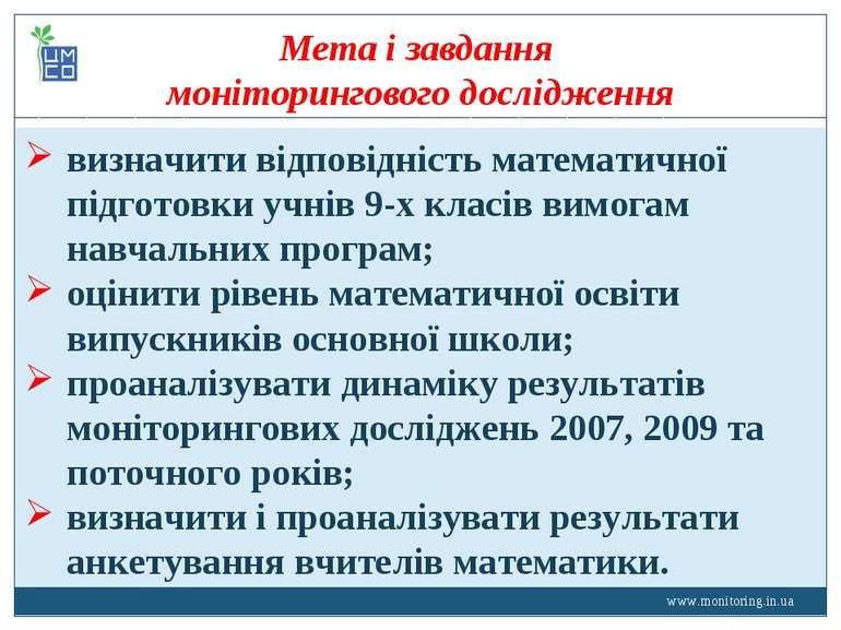 www.monitoring.in.ua Мета і завдання моніторингового дослідження визначити ві...
