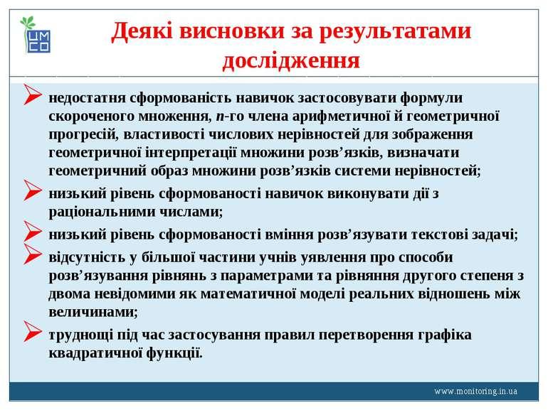 www.monitoring.in.ua недостатня сформованість навичок застосовувати формули с...