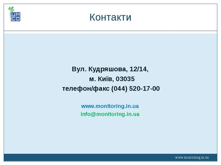 Вул. Кудряшова, 12/14, м. Київ, 03035 телефон/факс (044) 520-17-00 www.monito...